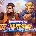 【KOF'98UMOL】KOFアプリ!限定ガチャのロバート02UMかMr.カラテか、どっちが強い?