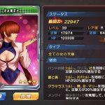【KOF'98UMOL】KOFアプリのニューフェイスチームの性能は?シェルミーが強い!