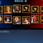 【KOF'98UMOL】頂上決戦のスキル100%モード最強格闘家は?