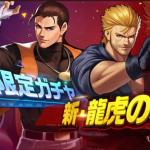 【KOF'98UMOL】新・龍虎の復刻限定ガチャ!二代目カラテとロバート02UMに挑戦!!