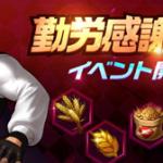 【KOF'98UMOL】収集イベント攻略!極限石!サイキ衣装GETまでの道のり