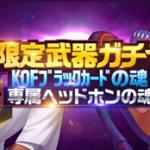 【KOF'98UMOL】シュンエイ武器ガチャ結果!シュンエイ景門の威力!